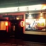 金剛 - 富山県の魚料理居酒屋!