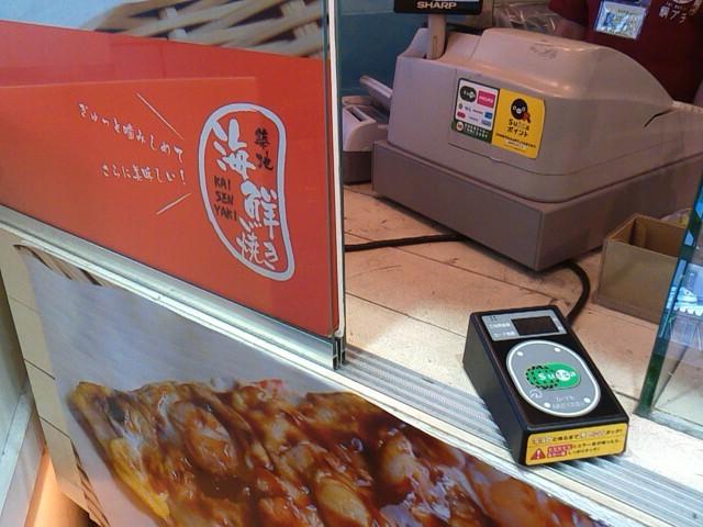 海鮮焼き 東神奈川店