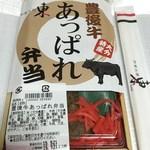 42118641 - 豊後牛あっぱれ弁当_和食工房 東_2015.9