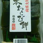 いなの - 抹茶わらび餅 324円