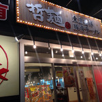 Tetsumenenishi - 元おっぱ牛乳アイスのお店だったところですね。浦添市役所近くです。