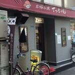 お好み焼き てっちゃん - 三原駅からすぐ近くにあるお店