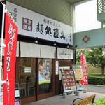 麺処直久 - 店の外観
