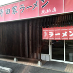 寺田家 - 外観