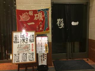 磯一 新大阪店