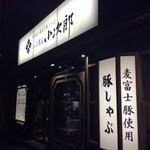 しゃぶ蕎麦 小次郎 水道橋店 -