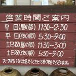 42127421 - 麺屋 あごすけ(新潟県上越市)営業時間