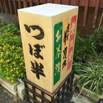 つぼ半 - つぼ半(静岡県富士宮市大宮町)看板