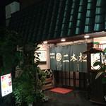 二本松 - 二本松(長野市鶴賀権堂町)外観