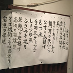 二本松 - 二本松(長野市鶴賀権堂町)メニュー