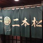 二本松 - 二本松(長野市鶴賀権堂町)入口の暖簾