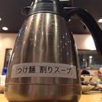 丸源ラーメン - つけ麺の割スープ〜