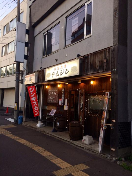 テムジン 湯川店
