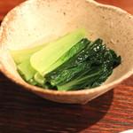 眠庵 - 小松菜のおひたし
