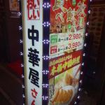 李さんのおいしい中華屋 - おいしい中華屋さん