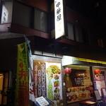 李さんのおいしい中華屋 - 新橋駅から烏森通りをまっすぐ行って、日比谷通りを過ぎると左側の路地に看板が光ってます