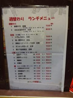 李さんのおいしい中華屋 - 週替わりランチメニュー