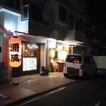 和洋串揚 ミーツバール - お店の概観。写真中央にあるお店が「菜食空間 みつば」です。(2015.09)
