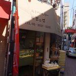 丸十ベーカリーヒロセ - お店
