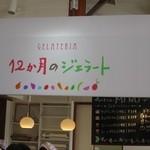 12か月のジェラート - @道の駅あいづ 湯川・会津坂下