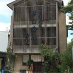 菊丸 - 店舗外観