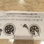 ピッツェリア ダ ティグレ - 美味しい食べ方(^O^)/
