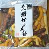 旭製菓 - 料理写真:自宅用にはお買い得な久助