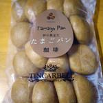 ティンカーベル - 料理写真:たまごパン(珈琲)~☆
