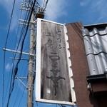 豆華 - お店の看板
