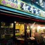 42159681 - 秋葉原駅そばの中華料理店だ。