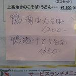 4216365 - 2010/3月:鴨そばメニュー