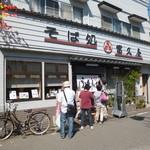 そば処冨久屋 - 大正浪漫夢通りの脇道にあります