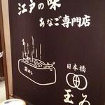 玉ゐ - 店外 暖簾