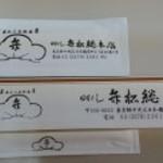 弁松 伊勢丹新宿店 - 箸袋など
