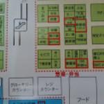 弁松 伊勢丹新宿店 - 伊勢丹のマップ
