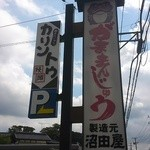 沼田屋 - 外観