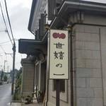 徳蔵Cafe - 世嬉の一酒蔵さんの看板です