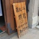 徳蔵Cafe - 「徳蔵Cafe」さんの看板