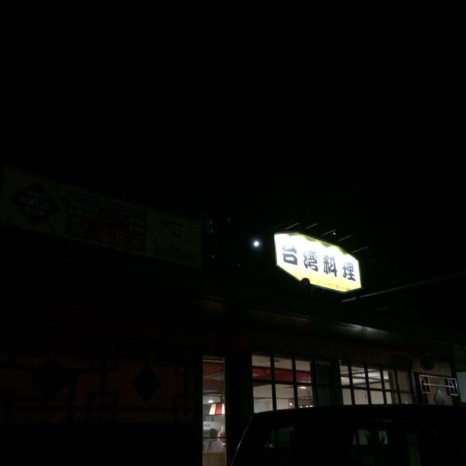 盛華 静岡店 name=