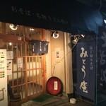 みとう庵 - 2015年9月吉日
