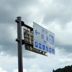 道の駅世羅 - 看板3