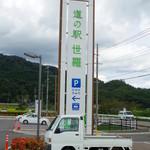 道の駅世羅 - 看板2