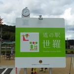 道の駅世羅 - 看板1