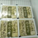 とうふ処 みうら - 木綿 300円 2015/9