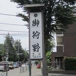 4217115 - 御狩野そば、人見街道沿いにある蕎麦屋