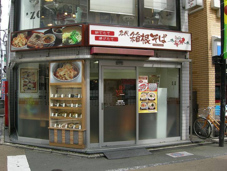 名代 箱根そば 経堂店