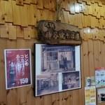 42173503 - 「元祖 神谷焼きそば屋」さんの創業時の写真らしいです