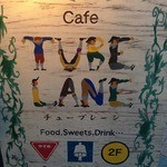 TUBE LANE -
