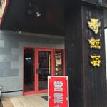 寿飯店 - 外観