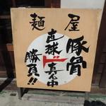 中村商店 - 目を引く立て看板